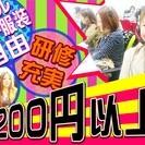 ★☆90%以上が未経験スタート☆★(1)時給1200円~の高時給...