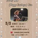 Freddy隈本 カントリー弾き語りLIVE