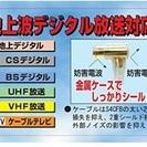 地デジ・BS・CS放送対応 アンテナケーブル 5.0m - 西宮市