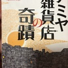【中古】東野圭吾/ナミヤ雑貨店の奇蹟
