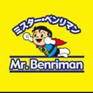 ベンリマン アルバイト募集