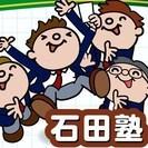 大学受験のための幹の太い学力を!石田塾