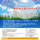 3.11 東日本大震災から6年「いま」わたしたちにできること
