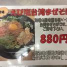 麺屋昇神丸の内店、3月期新メニュー登場