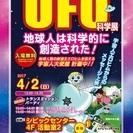 「地球人は科学的に創造された」UFO科学展・トランスミッション&パ...