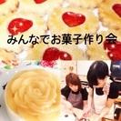 みんなで作って食べよう!お料理&お菓子!SAKIのお菓子教室✨