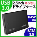 【新品同様】ORICO 2.5インチ HDD SSD 外付け ド...