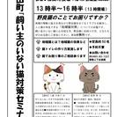 松田町「飼い主のいない猫」対策セミナー