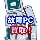 パソコンやスマホ、デジタル製品高価買取・処分・回収・修理
