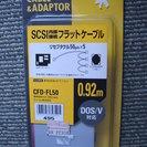 SCSI フラットケーブル 4ドライブ