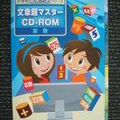 文章題マスターCD-ROM