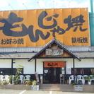 もんじゃ焼 月島 小田部店(お好み焼・鉄板焼・焼き飯・やきそば・そ...