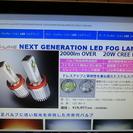ACT LS-LINE LED FOG LANP😢最終値下げ😢早い...