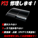 PS3 PS4 PSvita 3DS LL new3DS 故障した...