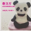 【特別クラス】3/8(水)☆《春ヨガ》in 西多摩新聞社 〜冬の毒...