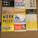 ビジネス書6冊まとめ売り