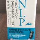 中古本『NLPカウンセリング・システムセラピー入門』