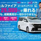 H29年式 ヴェルファイア ゴールデンアイズ 月々28000円!!...