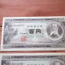 百円札4枚セットで