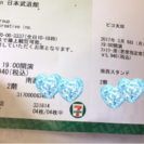 至急☆3/6ピコ太郎ライブ四枚
