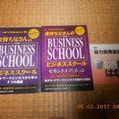 中古 金持ち父さんのビジネススクール1+2 と もっと知りたい脳...