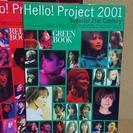 2001年ハロー!プロジェクト写真集!