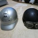 ヘルメット2個