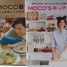 速水もこみち MOCO'Sキッチン  MOCO飯 2冊セット