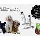 動物が好きな人歓迎!ペット業界の事務作業・電話受付大募集