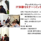 【3月16日開催】IT体験セミナー(職業体験)~Webページを知ろ...