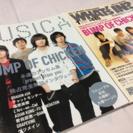 BUMP OF CHICKEN 雑誌