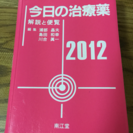 今日の治療薬 2012