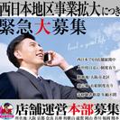運営本部職員大募集!!! 月収は33万円スタート♬ 日払い制度あり...