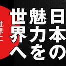 クール・ジャパングッズを世界に輸出しています!!! 一緒に働いてくれる仲間を募集しています!!! - 台東区