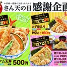 3月10日(金)は「天丼・天ぷら本舗 さん天の日!」キャンペーン実施!