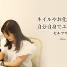 稲沢市で開催♡セルフマツエク装着レッスン