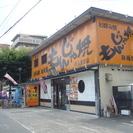 もんじゃ焼 月島 麦野店(お好み焼・鉄板焼・焼き飯・やきそば・そば...