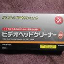 ★ VHS ビデオ ヘッドクリーナー★乾式・クリーニング