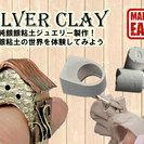 【レッスン2】シルバークレイ(純銀粘土)! まずは体験しないとわ...