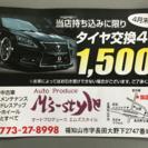 タイヤ交換します 税込み1,500円 ※4月末までの特別価格