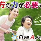 老人福祉施設での介護業務お願いします。通院付き添いなどが主な業務です。