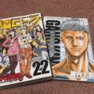 猿ロック全巻・ギャングキング1~20巻(取引済