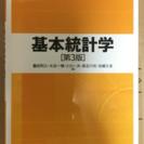 基本統計学 第3版