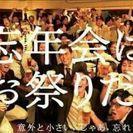 ☆3/17 20~30代!忘年度会2016☆