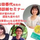 春日部開催!筆跡診断セミナー&Happy個性心理學〜筆跡が変われば...