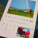 名作アニメの風景50 ※中古・美品