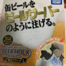 ☆未使用☆缶ビールアワー  ビールサーバー