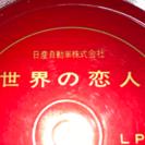 【お宝】昭和38年 ゴーンもビックリ!(笑)日産関係者の方必見!...