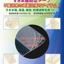 ソフトPTMすき間風防止テープ1メートル【お試し用】新品