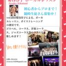 ボーカルチーム、スタートクラス(初心者クラス)メンバー募集!